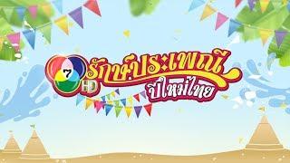 7hd-รักษ์ประเพณีปีใหม่ไทย