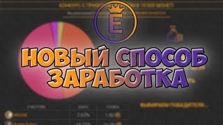 Обновление сайта Oskorp club. Еще больше способов заработка на сайте. Новый метод заработка