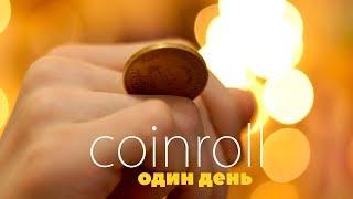 Перекатывание монеты на пальцах. Один день. Coinroll