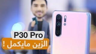 مراجعة هواوي بي 30 برو :  مميزات و عيوب Huawei P30 Pro