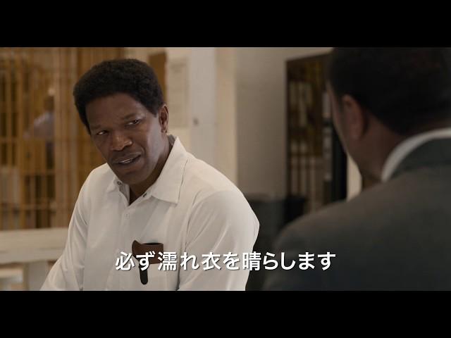 映画『黒い司法 0%からの奇跡』予告編