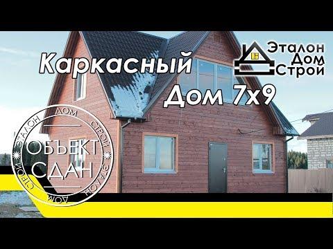 Каркасный Дом 7х9. Компания «Эталон Дом Строй» Ярославль Тутаев