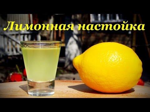 Лимонная настойка, особая