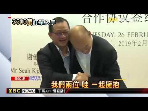 與新加坡兩大超市簽約 高雄農產年再賺近3500萬