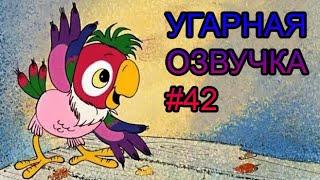 Приключения Кеши УГАРНАЯ ОЗВУЧКА! #44