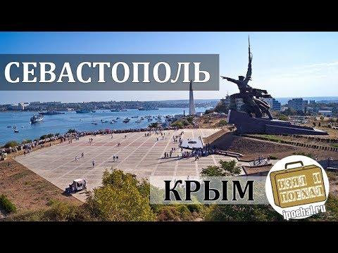 Севастополь, Крым. Коротко о курорте. История, Памятки, Курорт