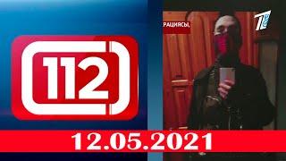 112. Қылмыс хроникасы. 12.05.2021 күнгі шығарылым