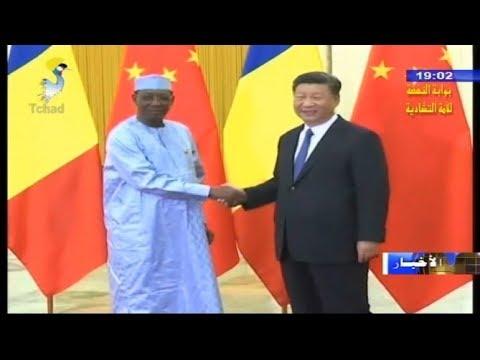 Tchad | Sites de Rencontres