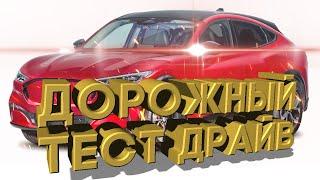 Дорожный тест драйв 2021 FORD Mustang Mach-E | Test drive 2021 FORD Mustang Mach-E