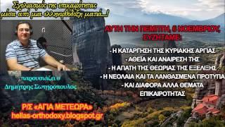 ΕΛΛΗΝΟΡΘΟΔΟΞΑ - 06/11/2014 (Αθεΐα, Θεωρία εξέλιξης)