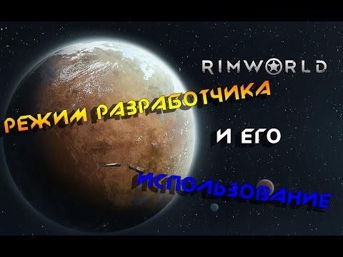 rimworld консоль разработчика перевод