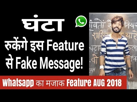 Whatsapp New GHANTAA Feature for Stop Fake Message  😡😡😡