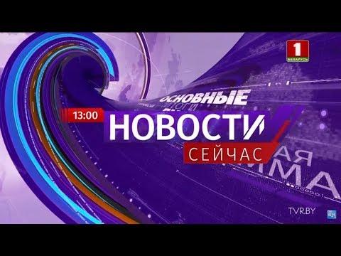 """""""Новости. Сейчас""""/ 13:00 / 31.03.2020"""