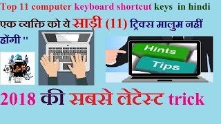 top 11 keyboard shortcut key in hindi || pc tricks in hindi, 2018 latest tricks