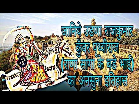 चितौड़ का वह योद्धा जिसकी अगर हत्या न हुई होती तो आज भारत का इतिहास कुछ और ही होता !!