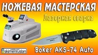 НОЖЕВАЯ МАСТЕРСКАЯ лазерная сварка - нож Boker AKS-74(НОЖЕВАЯ МАСТЕРСКАЯ лазерная сварка - нож Boker AKS-74 http://goo.gl/u1gynq Мои контакты: http://skimen.su/kontakty/ Партнёрская програ..., 2016-04-28T14:39:59.000Z)