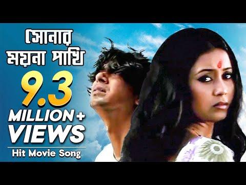 Shonar Moyna Pakhi - সোনার ময়না পাখি    Movie Song   Chanchal Chowdhury, Fazlur Rahman Babu, Arnob