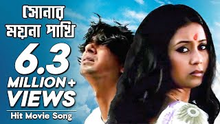 Shonar Moyna Pakhi - সোনার ময়না পাখি | Movie Song | Chanchal Chowdhury, Fazlur Rahman Babu, Arnob