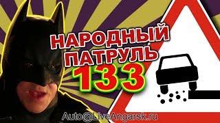 Народный Патруль 133 ЧЕЛОВЕК ВОДЯТЕЛ: ВНЕ ДОРОГ