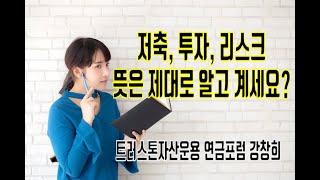 #12 강창희 대표의 행복100세 12편 (저축, 투자, 리스크 뜻은 제대로 알고 계세요?)