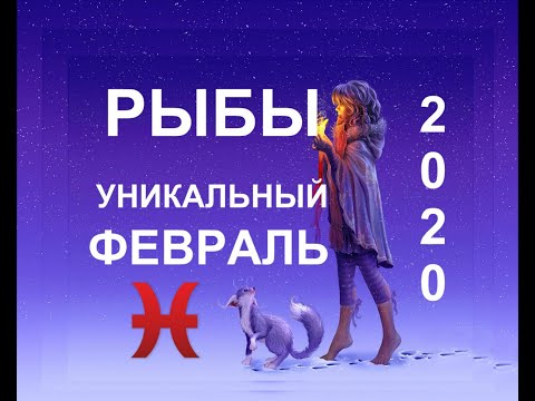 ♓️РЫБЫ. ТАРО-ПРОГНОЗ НА ФЕВРАЛЬ 2020.