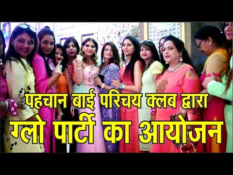 पहचान बाई परिचय क्लब द्वारा ग्लो पार्टी का आयोजन   #hindi #breaking #news #apnidilli