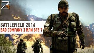 Battlefield 2016 | BAD COMPANY 3 ИЛИ BF5 ?