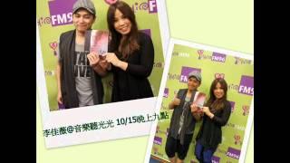 20111015 李佳薇 iradio 中廣音樂網 part 1