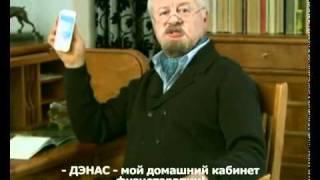 Рекламный ролик Корпорации ДЭНАС МС