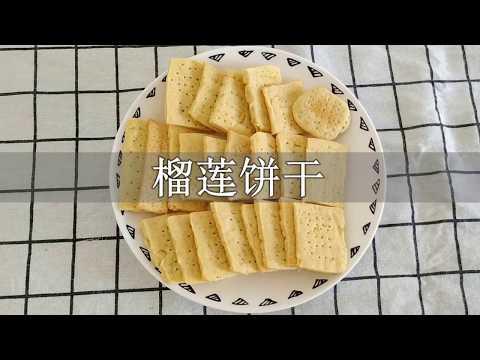 榴莲味太重吃不下去,教你动手做饼干,好吃嘎嘣脆!