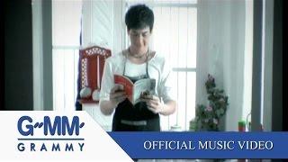 เพลงรัก - บี้ สุกฤษฏิ์【OFFICIAL MV】