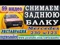 Mercedes restoration w123 230 ????? 59, ??????? ?????? ????? ?????? ? ??????