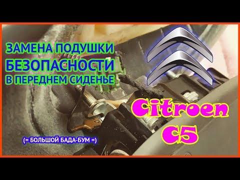 Citroen C5   Замена подушки безопасности в переднем сиденье