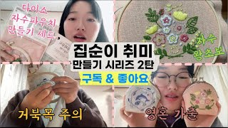 [미선쓰] 집순이 취미 만들기 시리즈 2탄   집콕생활…