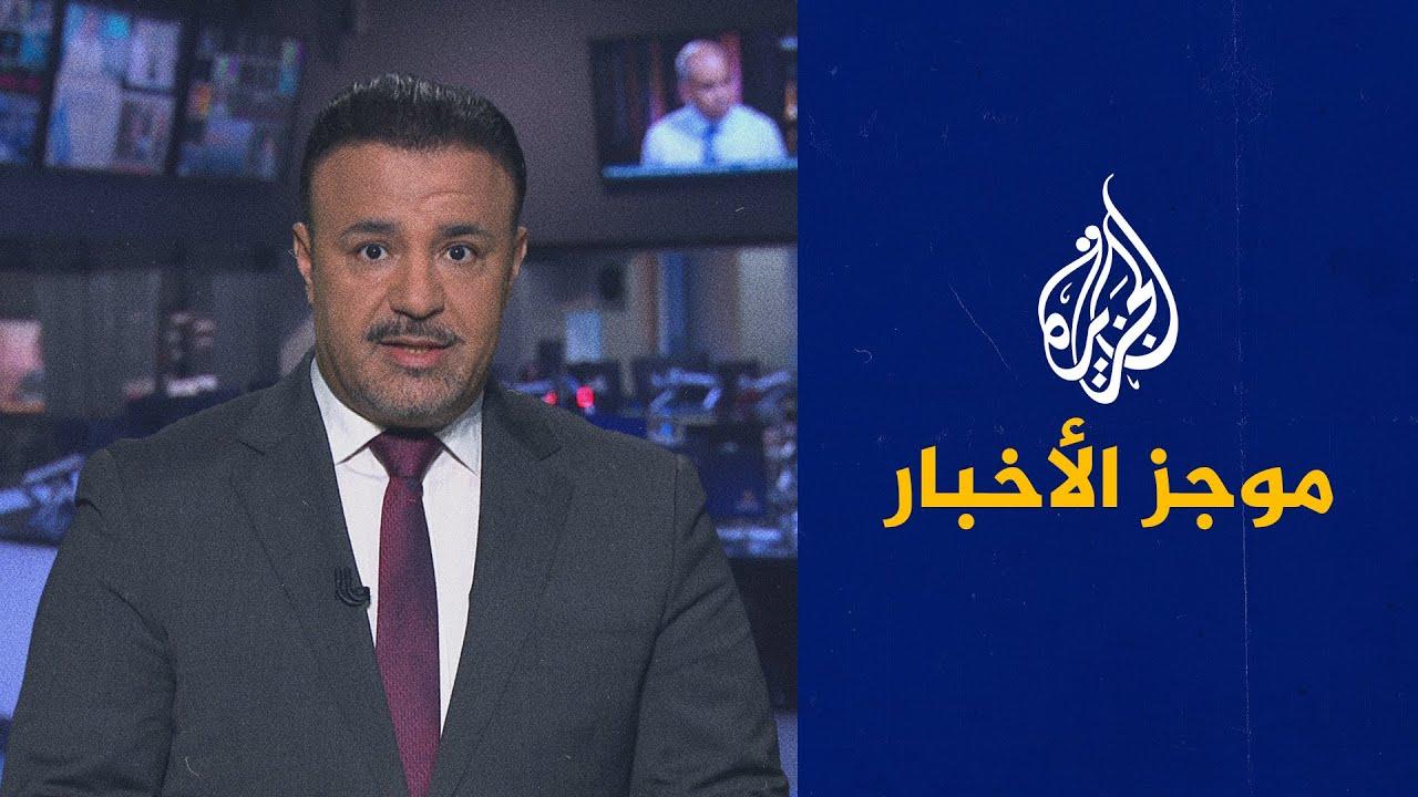موجز الأخبار - العاشرة مساء 22/10/2021  - نشر قبل 5 ساعة