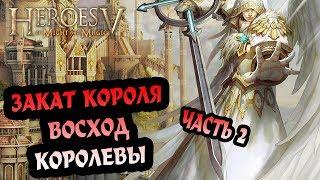 Heroes of Might and Magic V Закат короля, миссия 3