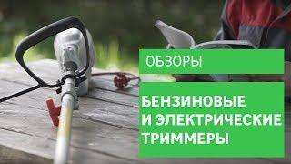 Триммер бензиновый и электрический - подготовка к работе и обслуживание - Леруа Мерлен