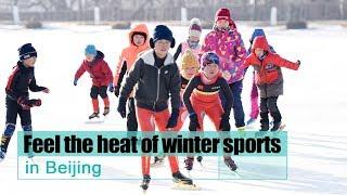 Live: Feel the heat of winter sports in Beijing 冰雪之中热力四射!第三届大众冰雪北京公开赛开幕