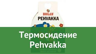 Термосидение Pehvakka (Biolan) обзор 70578500 бренд Biolan производитель Biolan (Финляндия)