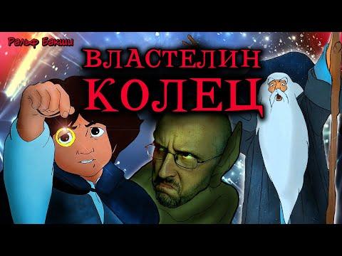 Властелин колец мультфильм hd