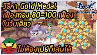 [ROM] : วิธีหา Gold Medal เฟืองทอง 80-100 ในวันเดียว [ วิธีดองขยะบอส ] - Ragnarok M