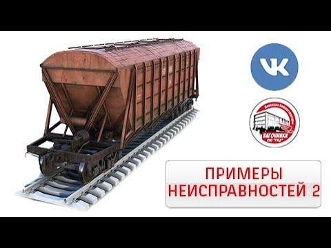 Примеры неисправностей грузовых вагонов 2