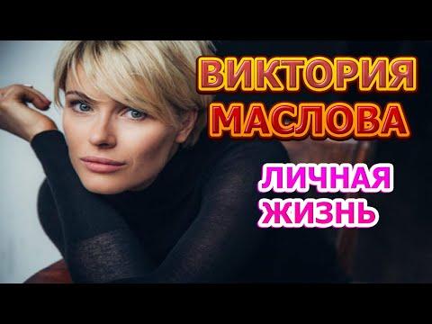 Виктория Маслова - биография, личная жизнь, муж, дети. Актриса сериала Триггер