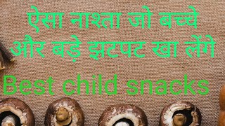 Child snacks/breakfast/snacks/fast food/home made fast food/healthy snacking food