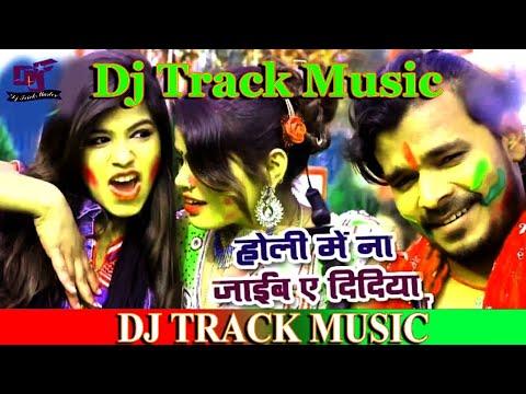 dj-track-music_|_holi-me-na-jaeb-a-didi-ya-jija-ji-ke-ghare_|_pramodh-paremi(bhojpuriawaj