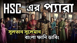 HSC Er Pera 2018| Bangla Funny Dubbing | SamTube BD | Bangla Funny Video