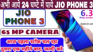 Jio Phone 3 Unboxing ||  book buy jio phone 3 || Launch date price - specification