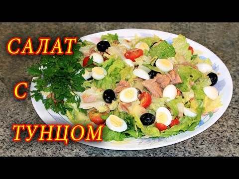 Салат с тунцом и кукурузой - рецепт с фото на