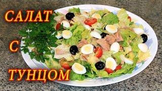 САЛАТ С ТУНЦОМ. ДОМАШНИЕ РЕЦЕПТЫ С ВИДЕО №51. КУХНЯ.(Необыкновенно легко и быстро приготовить салат с тунцом. Просто удивитесь как это вкусно. Вы останетесь..., 2014-06-19T09:43:42.000Z)