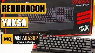 Обзор REDRAGON YAKSA - Игровая клавиатура с подсветкой
